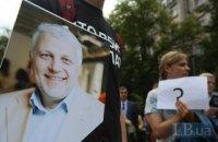 Послы G7 призвали привлечь к ответственности виновных в убийстве Шеремета