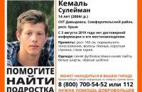 В оккупированном Крыму пропал 14-летний крымский татарин