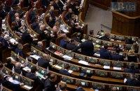 Рада утвердила повестку дня восьмой сессии