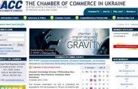 Американская торговая палата встревожена инвестиционным климатом в Украине