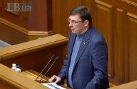 Луценко вирішив подати у відставку