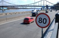 Киевсовет повысил скорость до 80 км/час на 17 дорогах