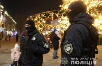 У новорічну ніч правопорядок забезпечуватимуть 23 тис. правоохоронців, - МВС