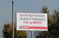 """""""Батькивщина"""" жалуется на применение против нее """"черных"""" технологий"""