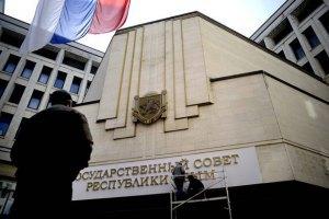 Крим заборонив в'їзд 278 нардепам