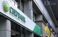 "Сбербанк Росії продовжить спроби продати українську ""дочку"""