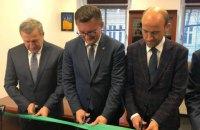 У Катовіце відкрили українське консульство