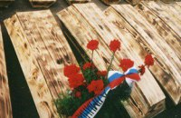 В Подмосковье без огласки похоронили россиян, погибших в Донецке