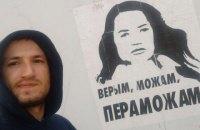 Білоруського барабанщика Санчука, який грав на протестах, засудили на 6 років