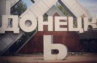Со стелы на въезде в Донецк убрали мягкий знак