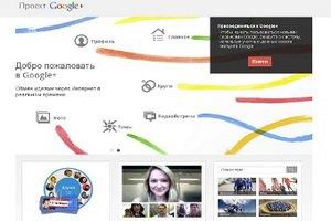 Google+ обогнала Facebook и Twitter по темпам роста аудитории