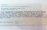 Кабмин запретил писать адреса в телеграммах на русском языке