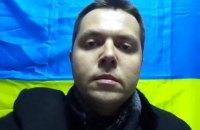"""Крымский блогер-""""экстремист"""" сбежал от ФСБ на материковую Украину"""