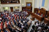Рада прийняла 4 закони, необхідні для отримання міжнародної фінансової допомоги