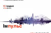 Конференция TEDxKyiv 2015 пройдет 13 декабря