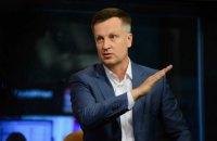 Правительству надо начать бороться с контрабандой в зоне АТО, - Наливайченко