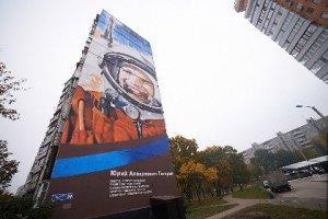В Книгу рекордов Украины внесли портрет Гагарина