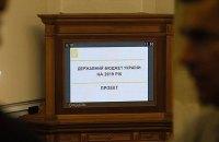 """Трансляція круглого столу """"Ризики для регіональної політики в держбюджеті на 2019"""""""