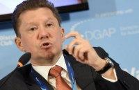 """Глава """"Газпрому"""" поскаржився, що Україна виставила дуже високі тарифи на транзит"""