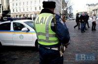 У київському ДАІ проводять обшук