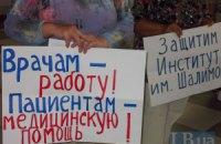 Институт хирургии и трансплантологии им. Шалимова частично закрыт