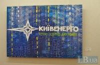 """""""Киевэнерго"""" погасило долг перед """"Нафтогазом"""""""