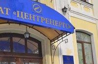 """""""Центренерго"""" у квітні сплатило державним шахтам понад 475 мільйонів гривень"""