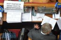В Раде собрали 150 голосов для регистрации законопроекта об отмене депутатской неприкосновенности