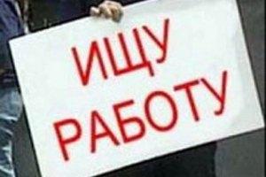 Официальная безработица в Украине выросла до 2%