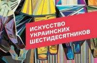 У квітні вийде книга про мистецтво українських шістдесятників