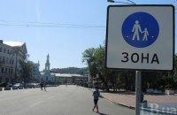 """Верховний Суд України скасував принцип """"пішохід завжди правий"""""""