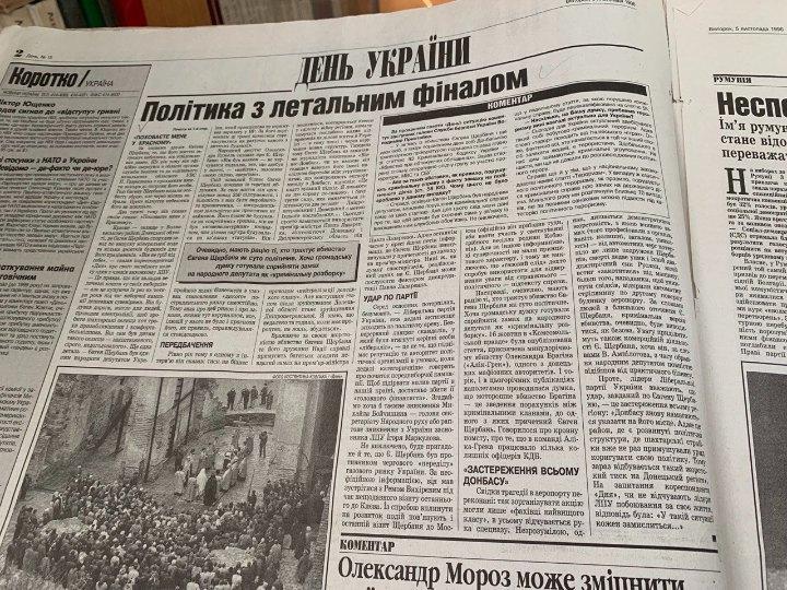 """Стаття в газеті """"День"""""""