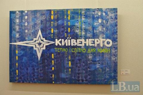"""""""Киевэнерго"""" разделят на две компании"""