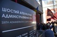 Апеляційний суд зупинив розгляд націоналізації Приватбанку