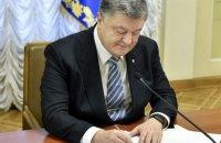 """Порошенко ветировал закон о введении механизма """"единого окна"""" на таможне"""