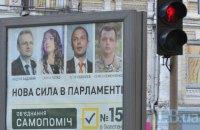 """Парламентська фракція """"Самопомочі"""" скоротилася до 26 депутатів"""