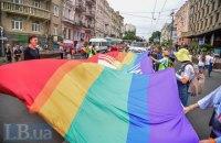 У Києві анонсували на 19 вересня марш за права ЛГБТ