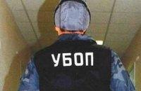 """УБОЗ проводить слідчі дії в офісі """"Укртрансгазу"""""""