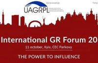 """Третий Международный GR Форум пройдет 11 октября 2017 года в КВЦ """"Парковый"""" в Киеве"""