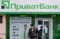 Commerzbank заблокировал 17 млн евро Приватбанка