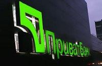 Приватбанк вслед за Ощадбанком подал иск к России из-за Крыма