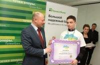 Выпускника ровенской школы наградили 50 тыс грн от ПриватБанка