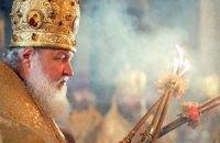 Патриарх Кирилл поздравил Украину с Днем Независимости