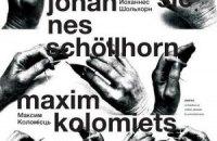 В Киеве исполнят музыку композиторов Максима Коломийца и Йоханнеса Шёлльхорна