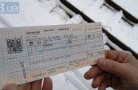 """""""Укрзалізниця"""" припинила онлайн-продаж студентських квитків"""