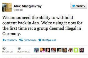 Twitter впервые использовал избирательную цензуру