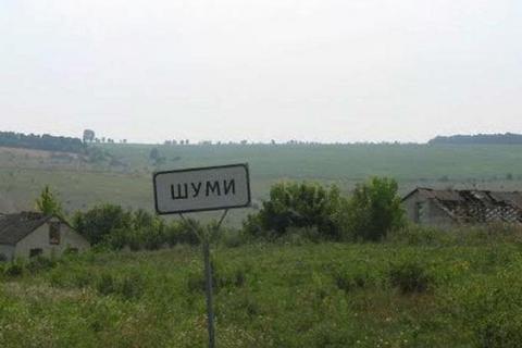 На Донбассе около Шумов погиб украинский военный
