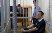 Началось заседание по делу Луценко