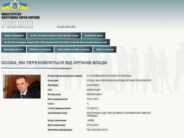 Правоохранители разыскивают уже двух Януковичей
