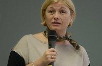 Геращенко оценила нанесенный боевыми действиями на Донбассе убыток в 12 млрд гривен